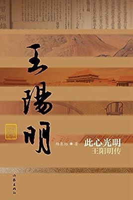 此心光明:王阳明传.pdf