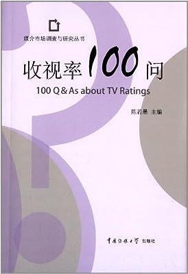 媒介市场调查与研究丛书:收视率100问.pdf