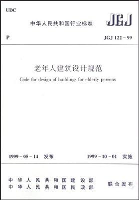 JGJ 122-99老年人建筑设计规范.pdf