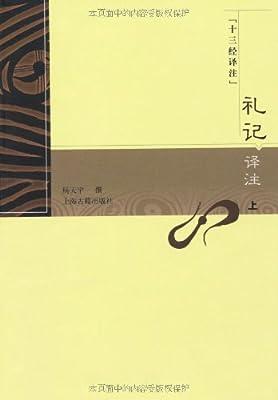 礼记译注.pdf