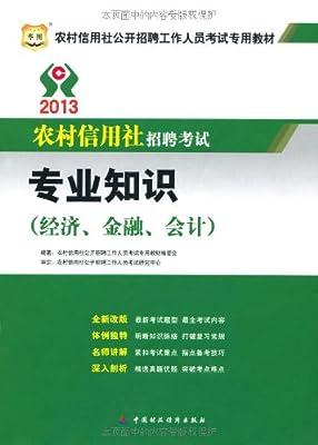 华图•农村信用社公开招聘工作人员考试专用教材:专业知识.pdf