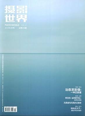 摄影世界.pdf