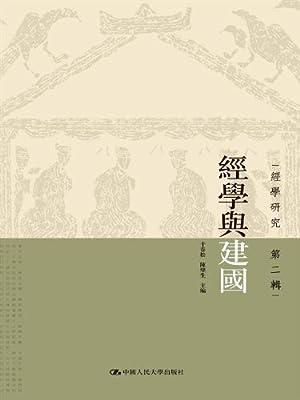 经学与建国.pdf