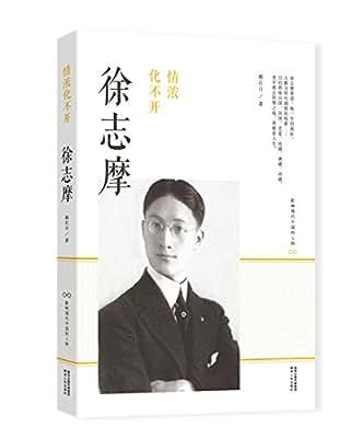 情浓化不开:徐志摩.pdf