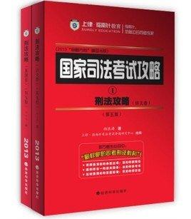 2013指南针司法考试柏浪涛刑法攻略讲义卷+试题卷 现货.pdf