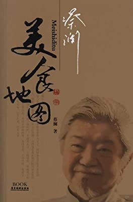 蔡澜美食地图.pdf