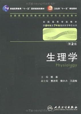 生理学.pdf