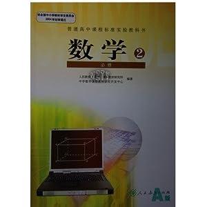 谁知道 人教版的高中数学课本在哪里下载图片