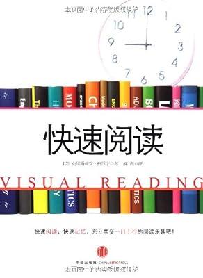 快速阅读.pdf