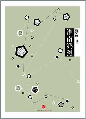 中信国学大典:淮南洪烈.pdf