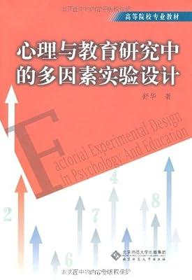 心理与教育研究中的多因素实验设计.pdf