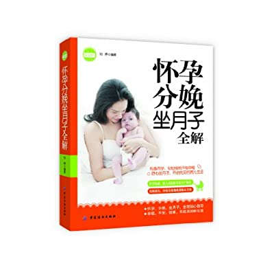亲乐悦读系列:怀孕分娩坐月子全解.pdf