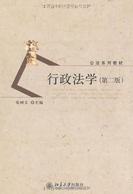 行政法学.pdf