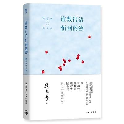 谁数得清恒河的沙:徐志摩情书集.pdf