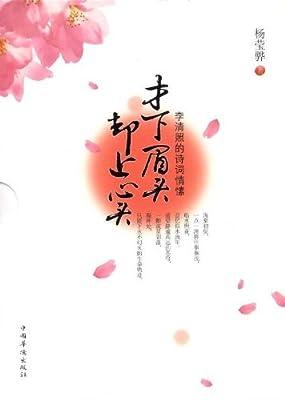 才下眉头 却上心头:李清照的诗词情愫.pdf