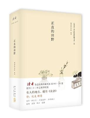 《读者》杂志经典珍藏书系·诗:正直的田野.pdf