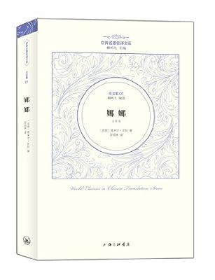 世界名著名译文库•左拉集01:娜娜.pdf
