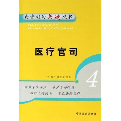 医疗官司/打官司的关键丛书
