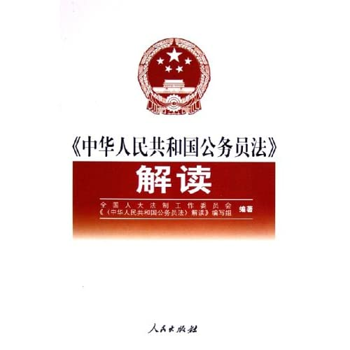 中华人民共和国公务员法解读