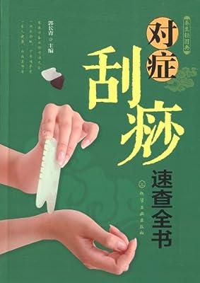 养生轻图典:对症刮痧速查全书.pdf
