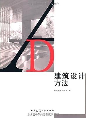 建筑设计方法.pdf