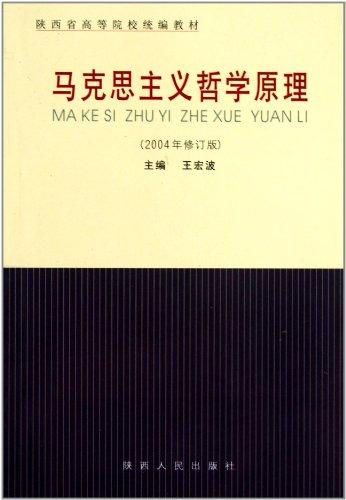 陕西省高等院校统编教材 马克思主义哲学原理 2004年修订版