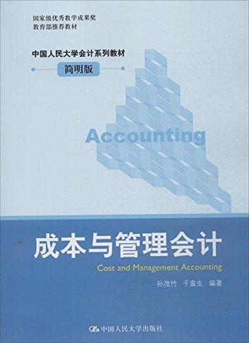中国人民大学会计系列教材:成本与管理会计(简明版)-图片