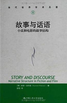 故事与话语:小说和电影的叙事结构.pdf