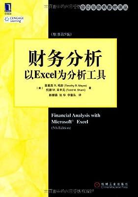 财务分析:以Excel为分析工具.pdf