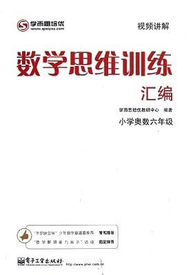 数学思维训练汇编:小学奥数6年级.pdf