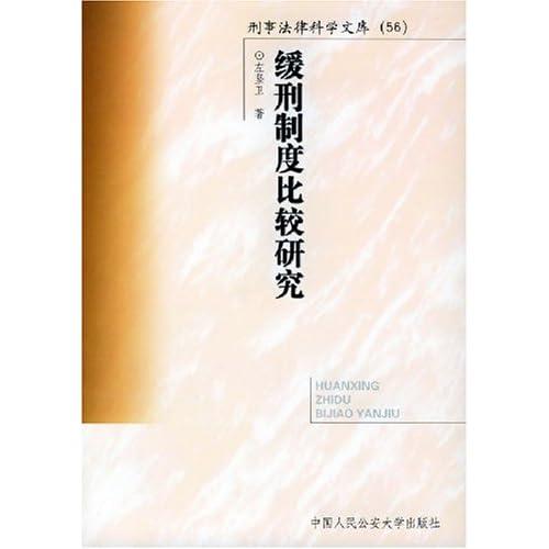 缓刑制度比较研究/刑事法律科学文库