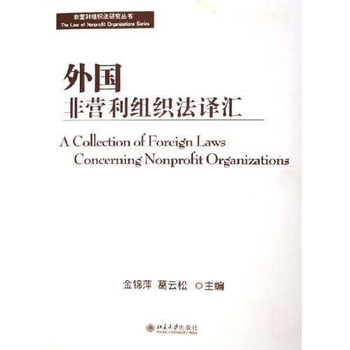 外国非营利组织法译汇/非营利组织法研究丛书