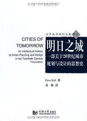 明日之城:一部关于20世纪城市规划与设计的思想史.pdf