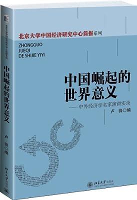 中国崛起的世界意义:中外经济学名家演讲实录.pdf