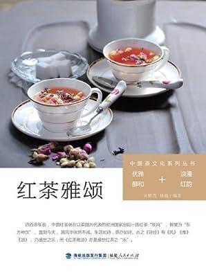 中国茶文化系列丛书:红茶雅颂.pdf