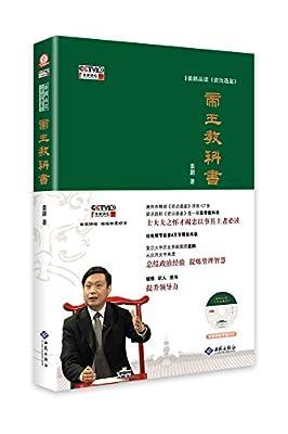 姜鹏品读《资治通鉴》:帝王教科书.pdf