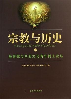 基督教与中西文化青年博士论坛.pdf
