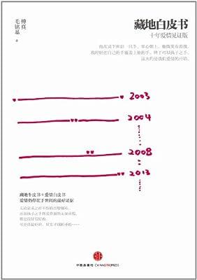 藏地白皮书:十年爱情见证版.pdf