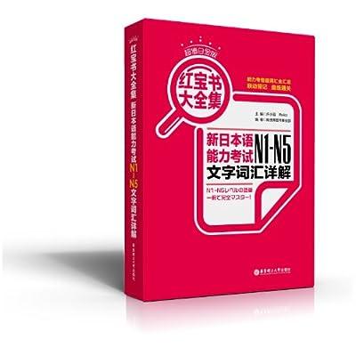 红宝书大全集:新日本语能力考试N1-N5文字词汇详解.pdf