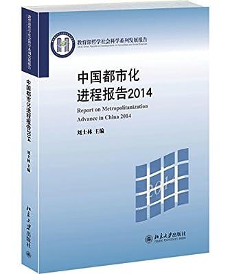 中国都市化进程报告2014.pdf