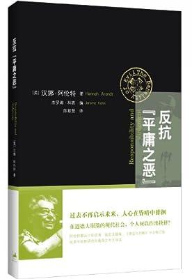 """反抗""""平庸之恶"""":《责任与判断》中文修订版.pdf"""