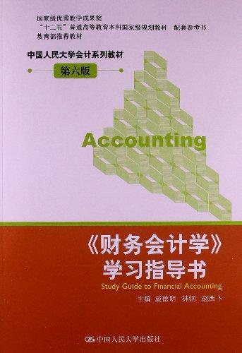中国人民大学会计系列教材:财务会计学•学习指导书(第6版)-图片