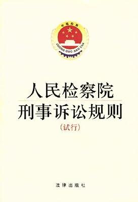 人民检察院刑事诉讼规则.pdf