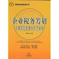 企业税务筹划:法律风险管理与防范策略