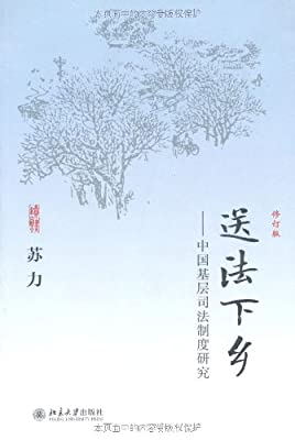 送法下乡:中国基层司法制度研究.pdf