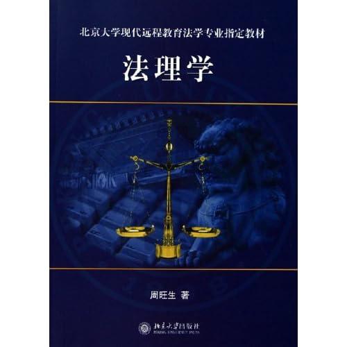 法理学(北京大学现代远程教育法学专业指定教材)