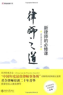 律师之道:新律师的必修课.pdf