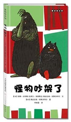 麦田绘本馆:怪物吵架了.pdf