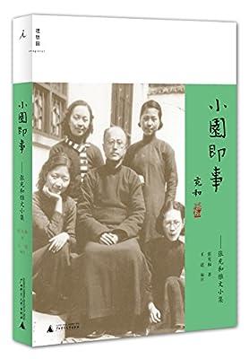 小园即事:张充和雅文小集.pdf
