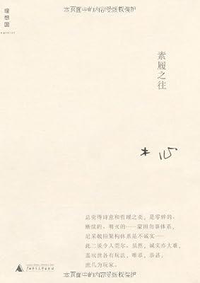 素履之往.pdf